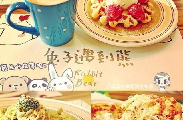【新竹】來了就不想離開~兔子遇到熊異國蔬食