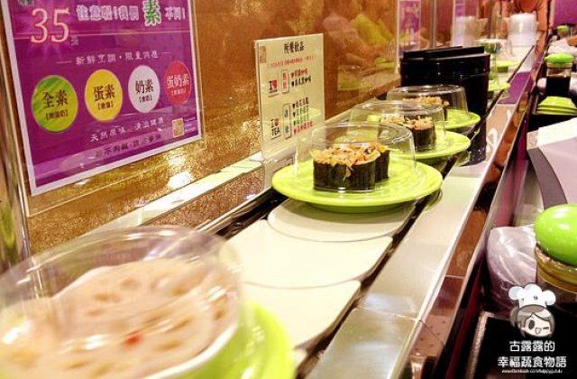 【台北】素食的迴轉壽司!水問蔬食園.迴轉蔬食壽司咖啡 (影音