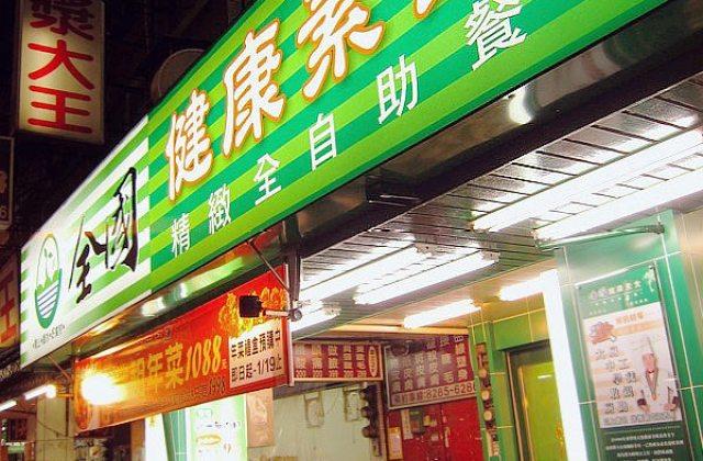 【台北.新北】美味選擇多多多~全國食養健康素食 (2012.11補照