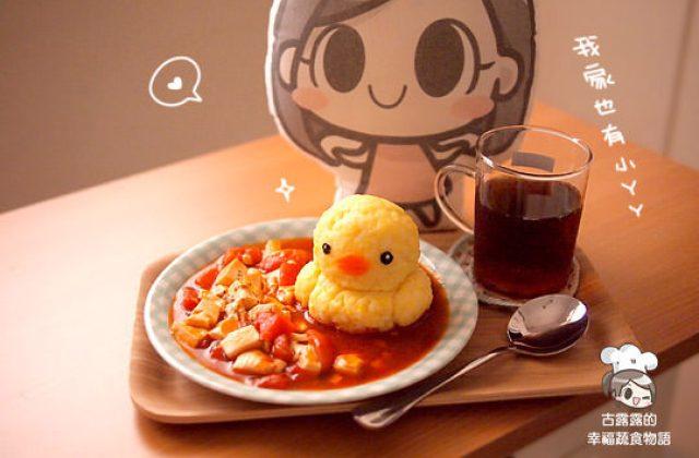 露露日常料理 ▌獨家!黃色小鴨「現身你家」超萌蕃茄豆腐燴飯