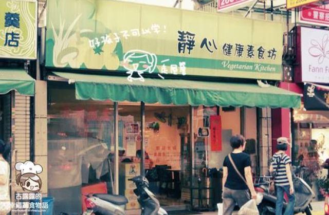 【台北】靜心健康素食坊,捷運出站就到超方便(2015/7補照