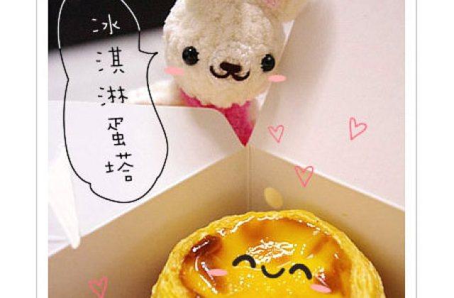 【蛋塔】你知道吃蛋塔同時享用了冰淇淋嗎?冰淇淋蛋塔.蛋塔工場
