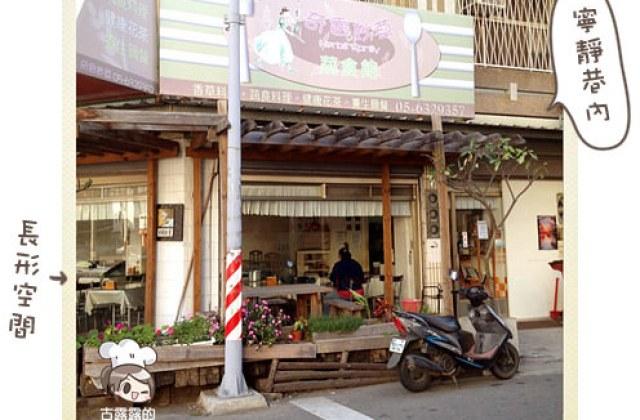 [雲林] 離開家鄉的第一餐…奇香妙草蔬食館|虎尾店