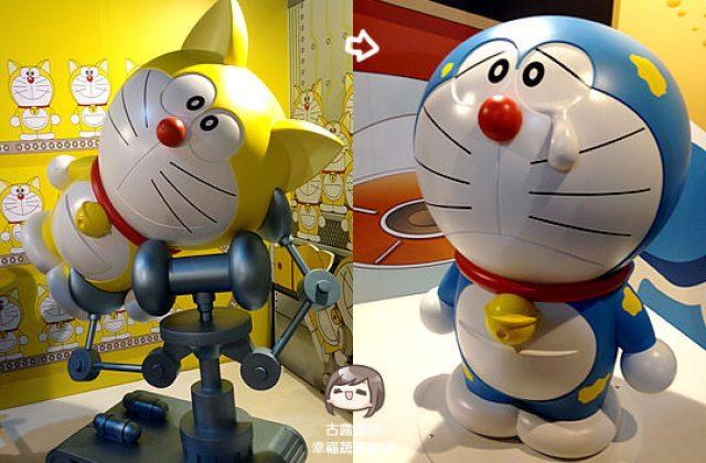 【展覽】其實是黃色的〔哆啦A夢誕生前100年特展〕松山文創園區