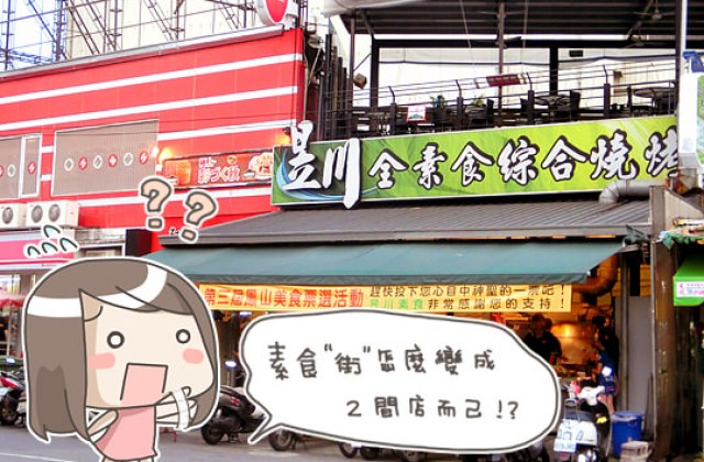 【高雄】驚人的菜色種類「昱川全素食綜合燒烤」讓人好掙扎