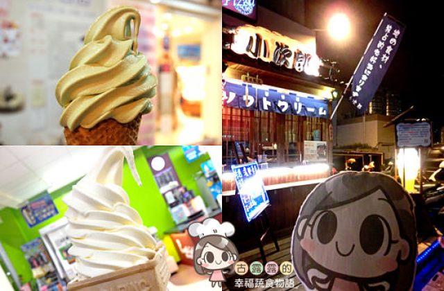 冰淇淋搜刮|隨時吃冰!小次郎 全家 玉香齋 松青 (2014.08補照
