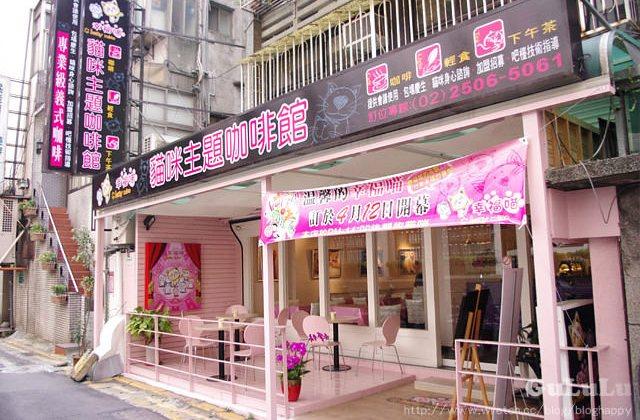 [台北] 幸福喵~貓咪主題咖啡館 (葷素 已歇業
