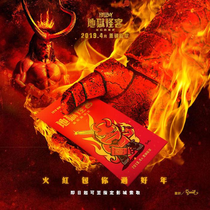 地獄怪客:血后的崛起 亨利市長繪製紅包袋開始搶囉!