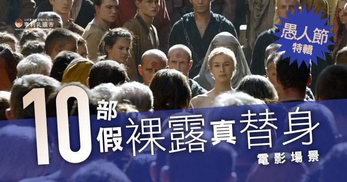 愚人節特輯:10部假裸露真替身電影場景
