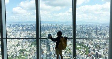 [旅行] 日本親子自由行大阪超適合親子旅遊景點推薦part 1-百看百逛不膩的阿倍野展望台(HARUKAS300)及阿倍野近鐵百貨