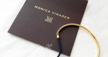 [私藏衣櫃]Monica Vinader手環開箱及那裡買心得分享全記錄(完全是以友誼之名行打扮之實的一條時尚手鍊)