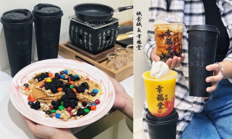 【台中大甲區】餓食餓&幸福堂 全台唯一有賣餐點的幸福堂,除了抽詩籤之外還可以體驗自製DIY鬆餅