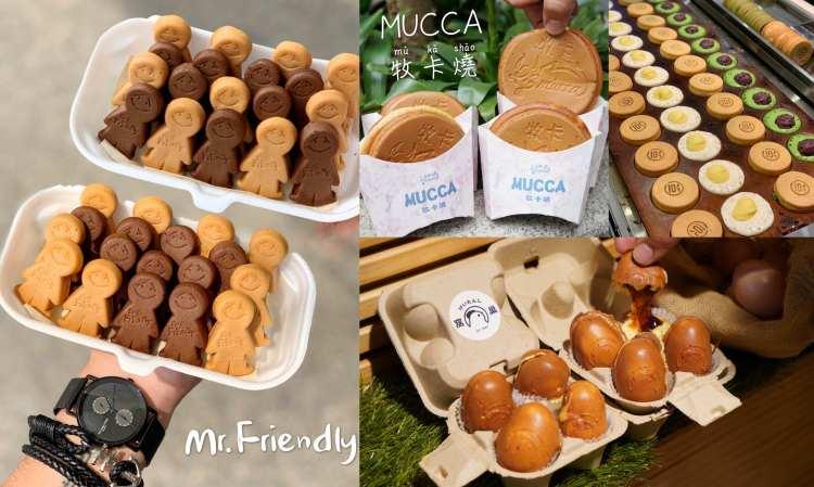 【新竹美食】巨城快閃店報你知:Mr.Friendly人形燒、MUCCA牧卡燒、窩巢雞蛋糕、108抹茶茶廊