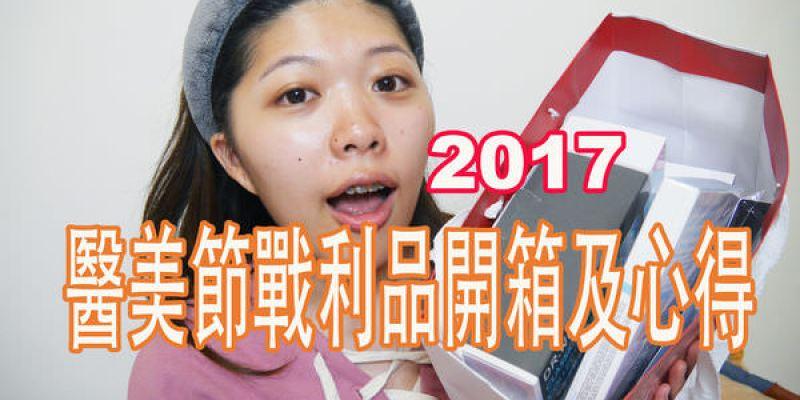 2017年醫美節保養品開箱與心得分享♡♡