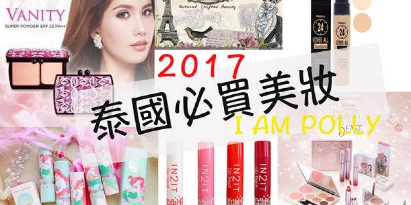 泰國必買美妝| Mistine 、Cute press 心得分享和粉底實測♥♥