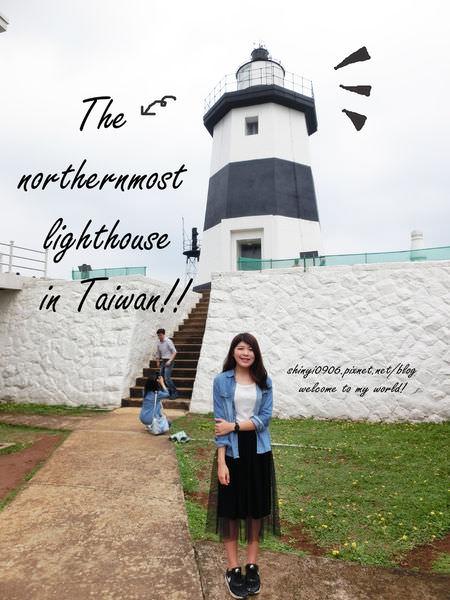 台北北海岸之旅|台灣本島最北端的燈塔—富貴角燈塔♛♛♛