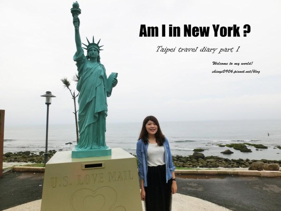 台北北海岸之旅|和昇會館@北海岸石門! 我來到紐約了嗎?!