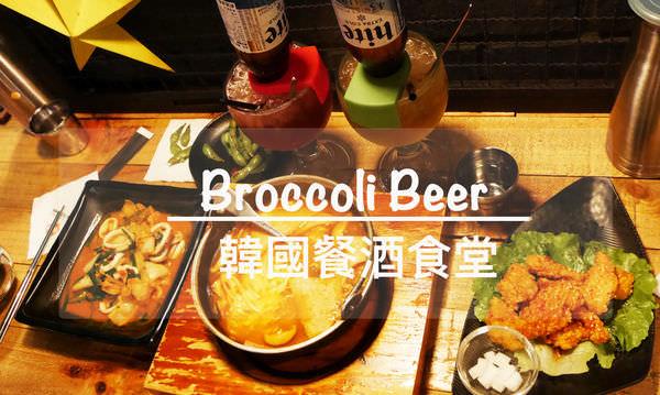 Broccoli Beer 韓國餐酒食堂榮登目前最愛的高C/P值韓式店♥(含菜單) 松江南京站