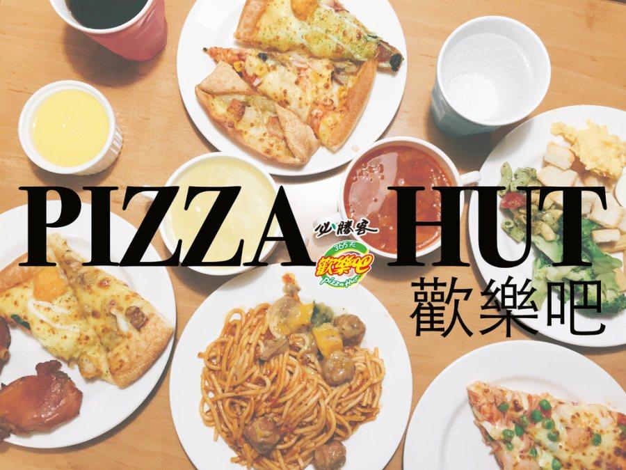 PIZZA吃到飽! 下課後就到必勝客歡樂吧跟朋友聚餐吧❤️❤️