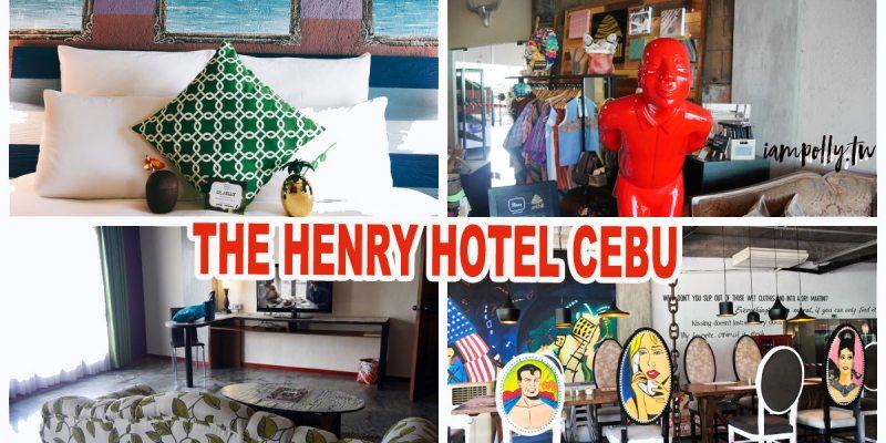 宿霧住宿  處處都是驚喜 現代感十足的亨利酒店心得分享 Review of The Henry Hotel in Cebu