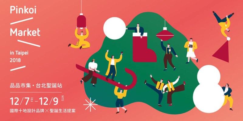 交換禮物推薦| 2018 Pinkoi Market 品品市集 台北聖誕站盛大登場!