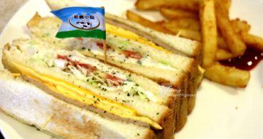 【新埔站】初鹿小站~用料實在樸實無華的單純好味道/初鹿鮮奶/鮮奶吐司/早午餐/簡餐/下午茶