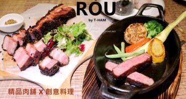 【信義安和站】肉RÒU by T-HAM~肉品飲食新文化~精品肉舖X創意料理空間