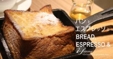 【信義安和站】Bread, Espresso & パンとエスプレッソと台北店【已遷址】