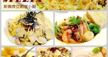 【新北 永和】SPEZiA斯佩齊亞義大利餐廳~巷弄中的創意美味(寵物友善)