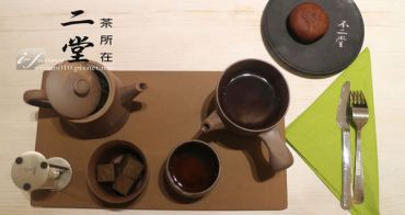 【東門站】不二堂茶所在~