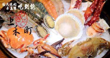【新莊站】上禾町日式燒肉~頂級帝王饗宴/秋蟹/海鮮/燒肉吃到飽