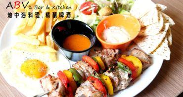 【國父紀念館站】ABV Bar & Kitchen精釀啤酒餐廳 地中海料理