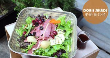 【忠孝復興站】Doris Salads多的是沙拉~冬天吃溫沙拉健康又溫暖