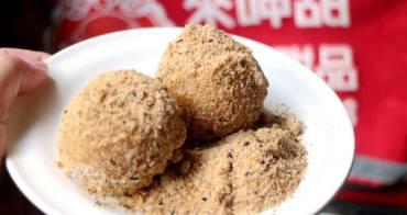 [北門站]來呷甜甜品~用心製作的全豆漿 傳統 甜湯 冰品 燒麻糬