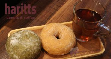【南京復興站】haritts donuts & coffee~來自東京人氣排隊甜甜圈 松山線美食