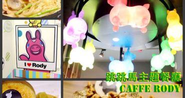 【忠孝敦化站】Caffè Rody跳跳馬主題餐廳~超療癒的用餐環境及水準之上的餐點