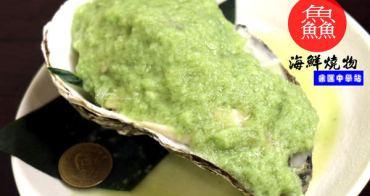 【徐匯中學站】鱻海鮮燒物蘆洲店~ 比臉大的加拿大大生蠔只要$200