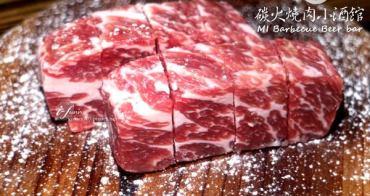 【迴龍站】米碳火燒肉小酒館~正妹烤肉技術高超/串燒/居酒屋/小酒館