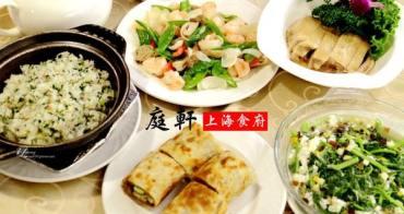 【民生社區】庭軒上海食府~民生社區上海料理 中式餐廳~民生社區美食