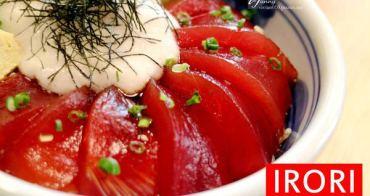 【忠孝敦化站】IRORI日式新食 甲州葡萄酒~東區商業午餐  韓式海鮮丼 山藥鮪魚丼