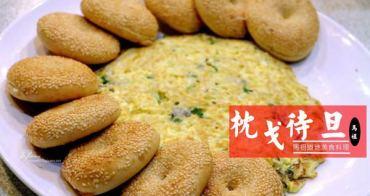 【南京復興站】枕戈待旦~馬祖道地美食料理 馬祖新鮮海味