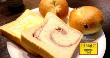 【新埔站】11號吐司烘焙甜點工作坊~新埔烘焙推薦 每週營業三天樸實真誠的好吐司