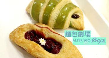 【東湖站】麵包劇場Alter Ego 1892~東湖超強麵包/蛋糕/甜點/自家烘焙咖啡/伴手禮