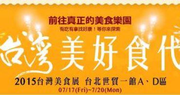 【活動】2015台灣美食展部落客公民記者~展覽資訊攻略