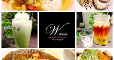 【忠孝敦化站】W.瓦法奇朵敦南店~99元吃到安格斯牛排的牛肉麵 爐烤雪花牛排(文末附最新菜單)