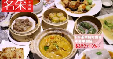 【台北101/世貿站】名采茶餐廳[已歇業]下午茶單點吃到飽,不分平假日每人只要$399+10%