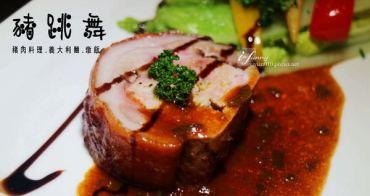 【國父紀念館站】豬跳舞Dancing Pig~豬舌燉飯/炸豬耳朵/烤乳豬
