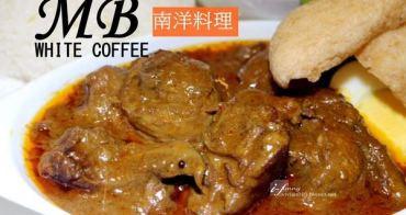 【士林站】MB white coffee (士林店)~平價飽足又美味的南洋料理餐廳