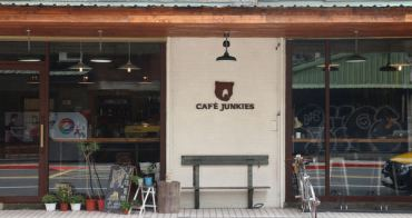 【小巨蛋站】Café Junkies小破爛咖啡~環保概念 X 美式工業風格