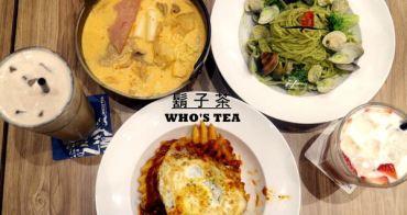 【科技大樓站】Who's Tea 鬍子茶 / 台北復興南店~喝茶也能環遊世界/台大週邊美食